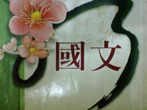 高中生课本_台湾高中生的语文课本涂鸦图片_hao123网址