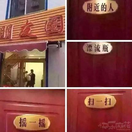 这是为约pao而准备的宾馆?