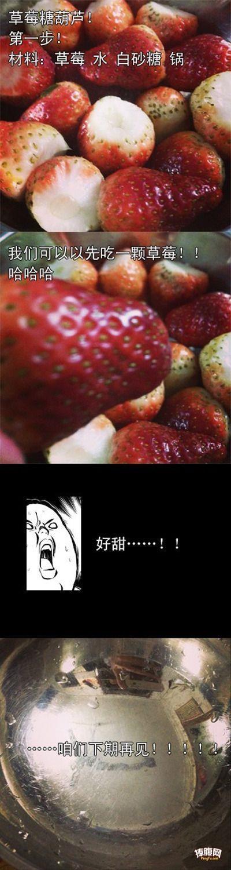 教大家做草莓糖葫芦,请看教程