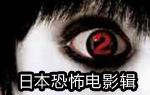 日本恐怖电影辑