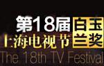 第18届上海电视节