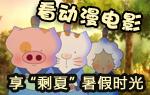 """看动漫电影 独享""""剩夏""""暑假时光"""